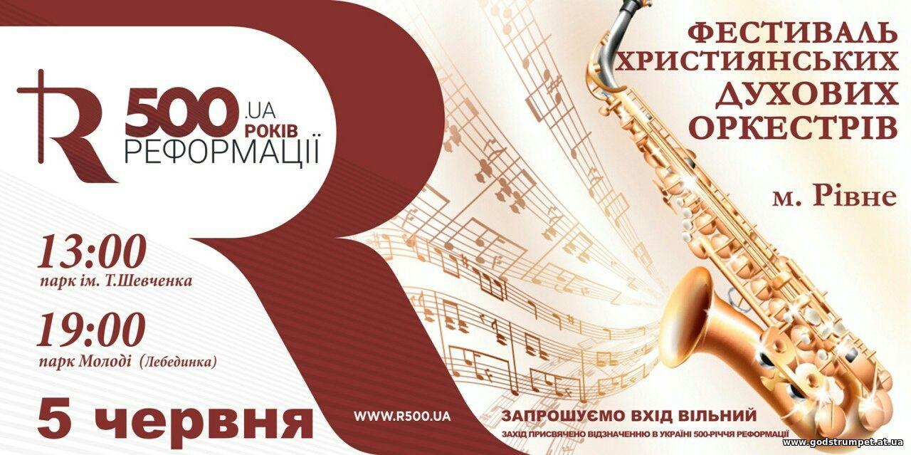 Фестиваль духових оркестрів
